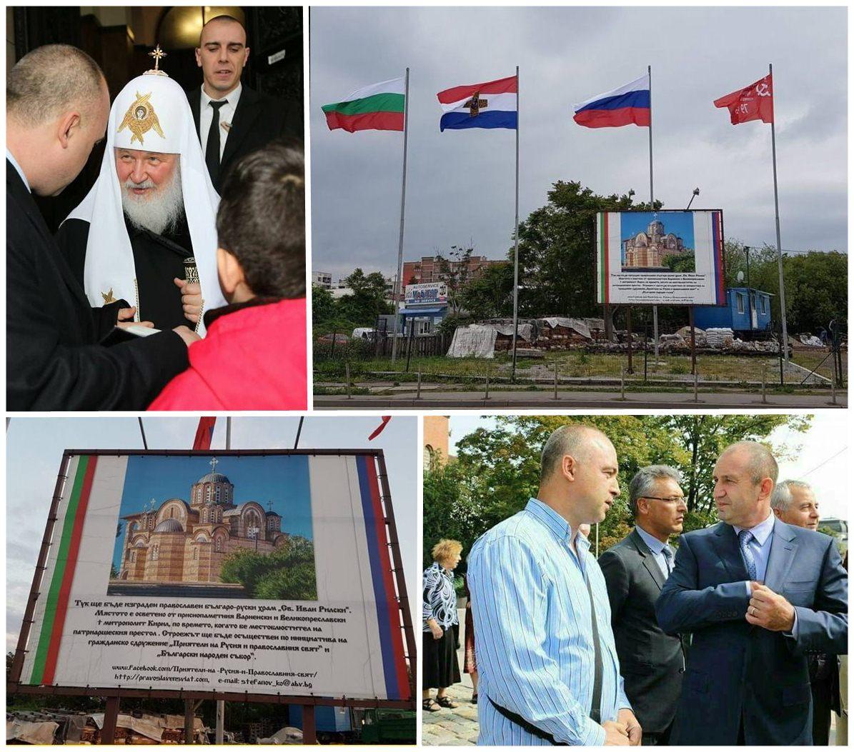 Бойко Борисов ще каже ли ДА на ИЗГРАЖДАНЕТО НА ПЪРВИЯ БЪЛГАРО-РУСКИ ХРАМ СВЕТИ ИВАН РИЛСКИ