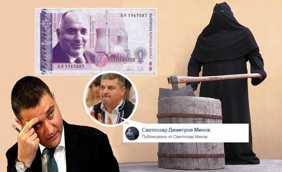 Светлозар Минов: Дните на Бойко Борисов