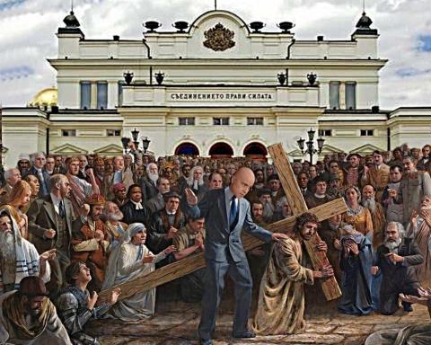Всеки да си носи кръста, всеки своя, а аз народе твоя!