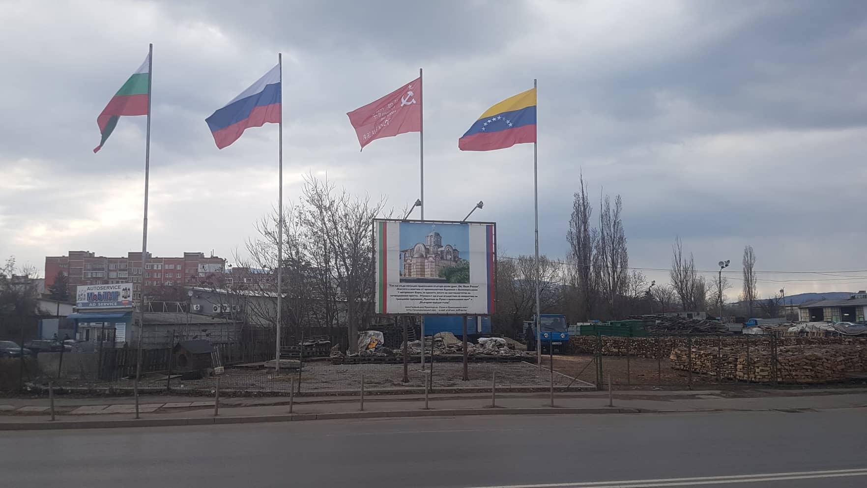 Приятели на Русия и православен свят развяха знамето на Венецуела