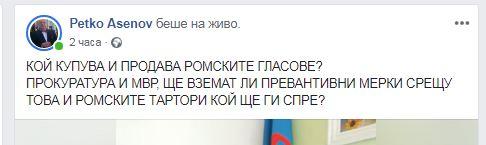 Петко Асенов