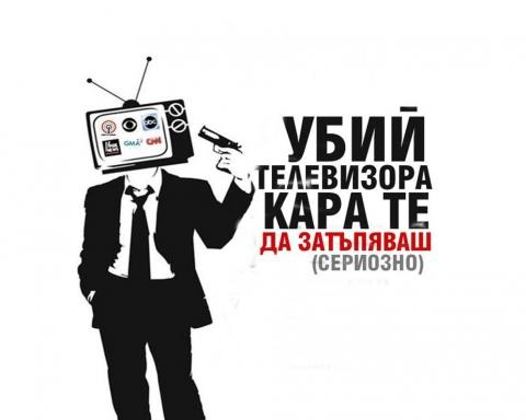 Телевизорите побеждават гладът