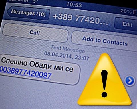 Внимание!!! Нов вид телефонна измама!