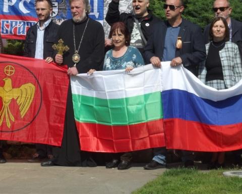 Българо-руско славянско обединение