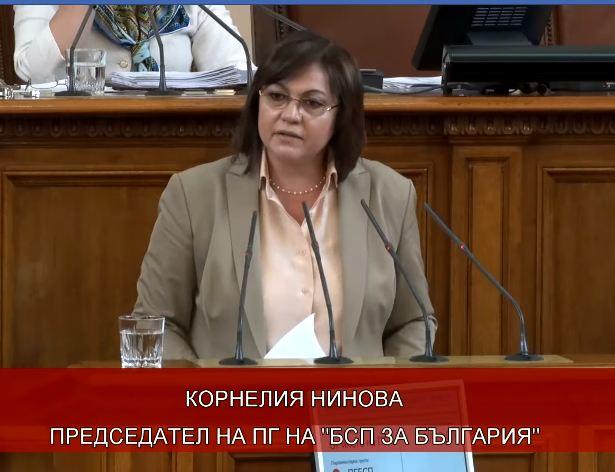 Корнелия Нинова: Господин Борисов, искаме политическа отговорност от правителството, а Вие знаете как се носи тя