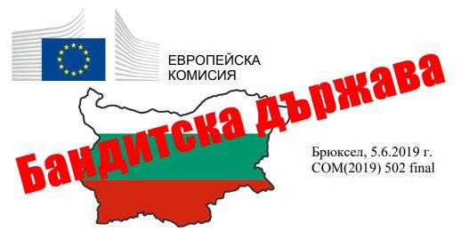 ЕК за България: Бандитска държава ли е това? Целият доклад на ЕК виж тук.