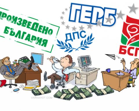 Над 500 хиляди Българи са заплашени от това!