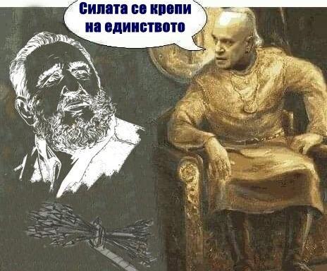 Силата на хунтата е във Вашата слабост!