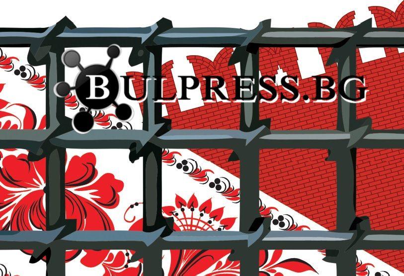 Да спасим Булпресс