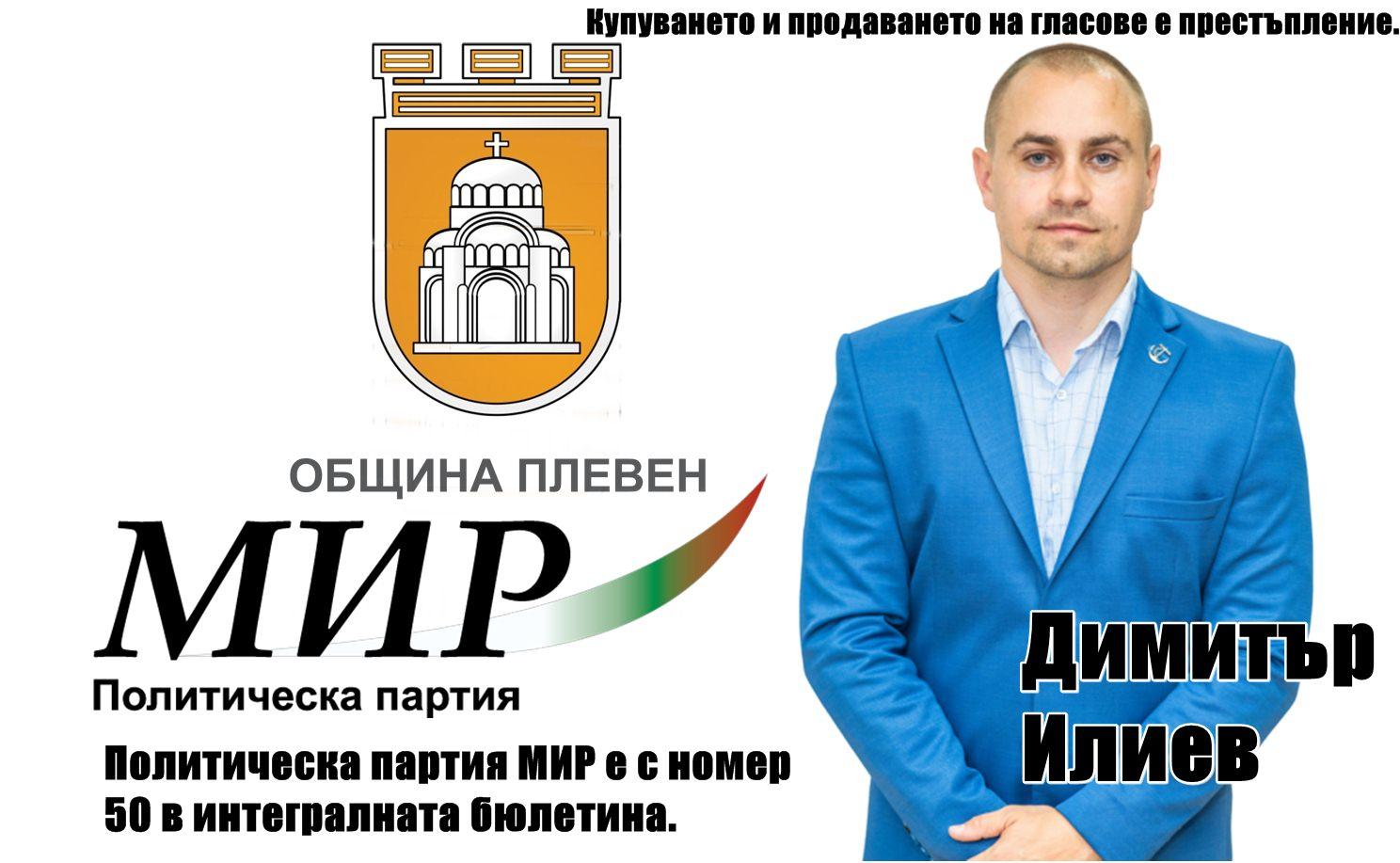 Димитър Илиев: Искаме общината в Плевен да е отговорна и прозрачна