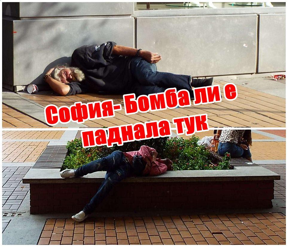 София- Бомба ли е паднала тук