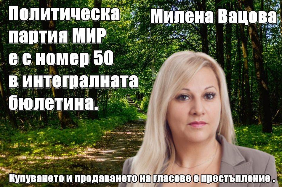 Милена Вацова, ПП МИР: Трябва да се възползваме от природните дадености и културно-историческото наследство на София