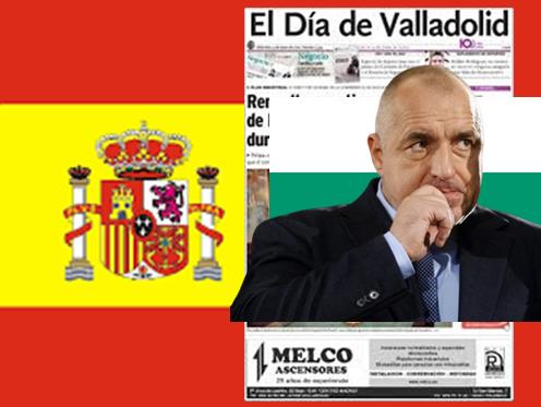 Акция на Испанската полиция + ВИДЕО . България пак е в основата