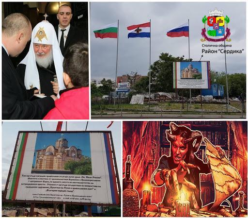 Православната война на ГЕРБ и Фандъкова продължава!