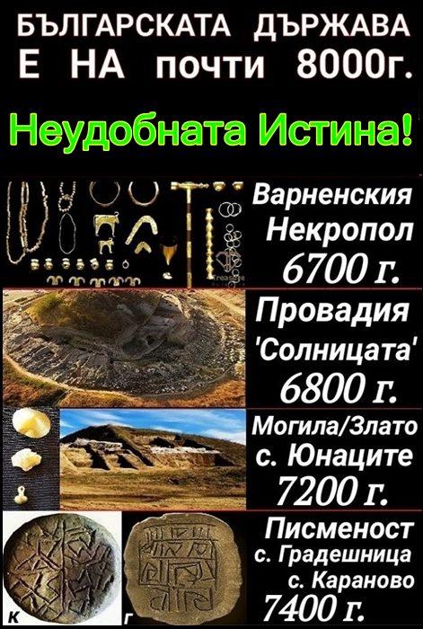 Въпросният колаж на Светлозар Минов.