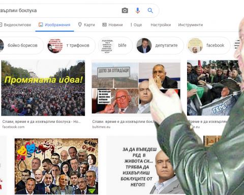 Добре, че Гугъл поумня, че народът яко затъпя! Тази тъпота е по-страшна от пандемия, тази всеобща анемия. Фемобелегът на звяра яко се разводни, обединиха се масите в микс от