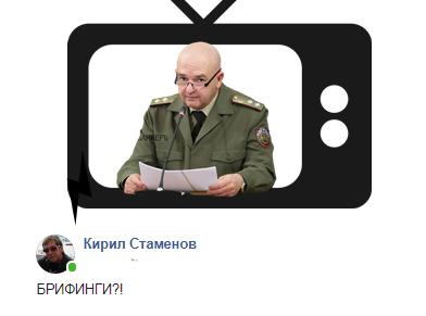 Полк.инж. Кирил Стаменов: ГЛЕДАТЕ ЛИ БРИФИНГИ?