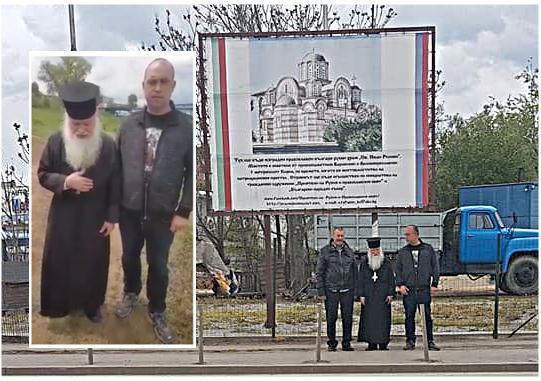 Отец Цанко даде благословията си за храм в София